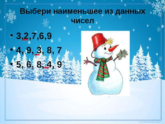 Выбери наименьшее из данных чисел 3,2,7,6,9 4, 9, 3, 8, 7 5, 6, 8, 4, 9 corow...