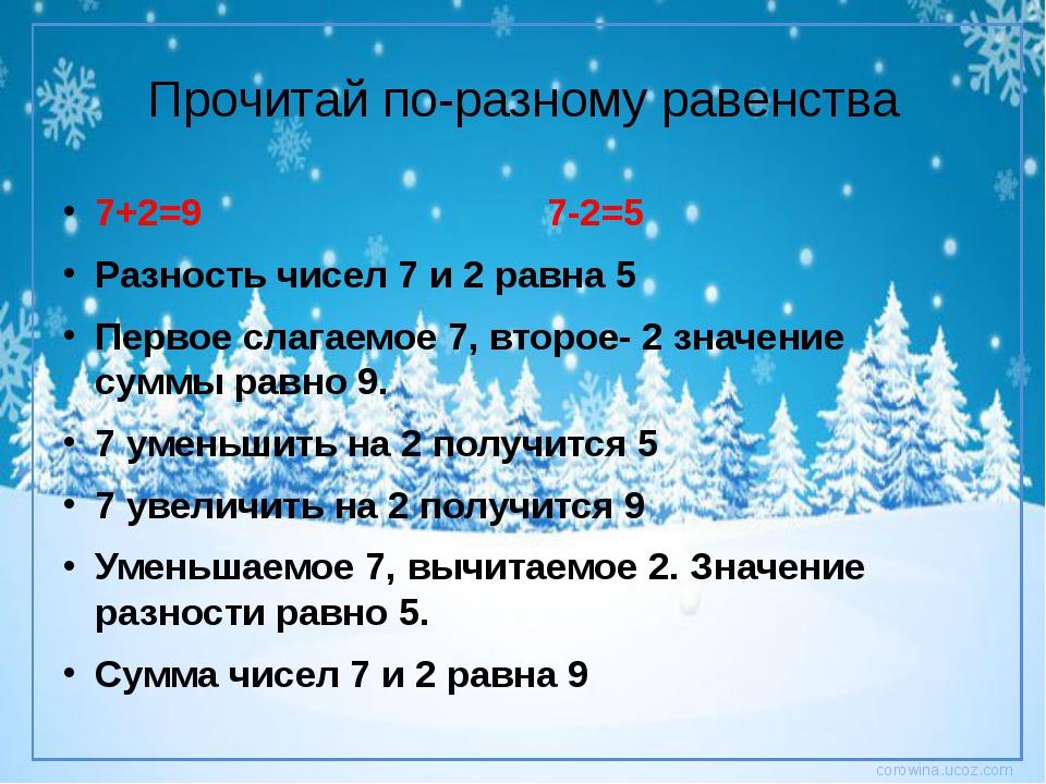 Прочитай по-разному равенства 7+2=9 7-2=5 Разность чисел 7 и 2 равна 5 Первое...