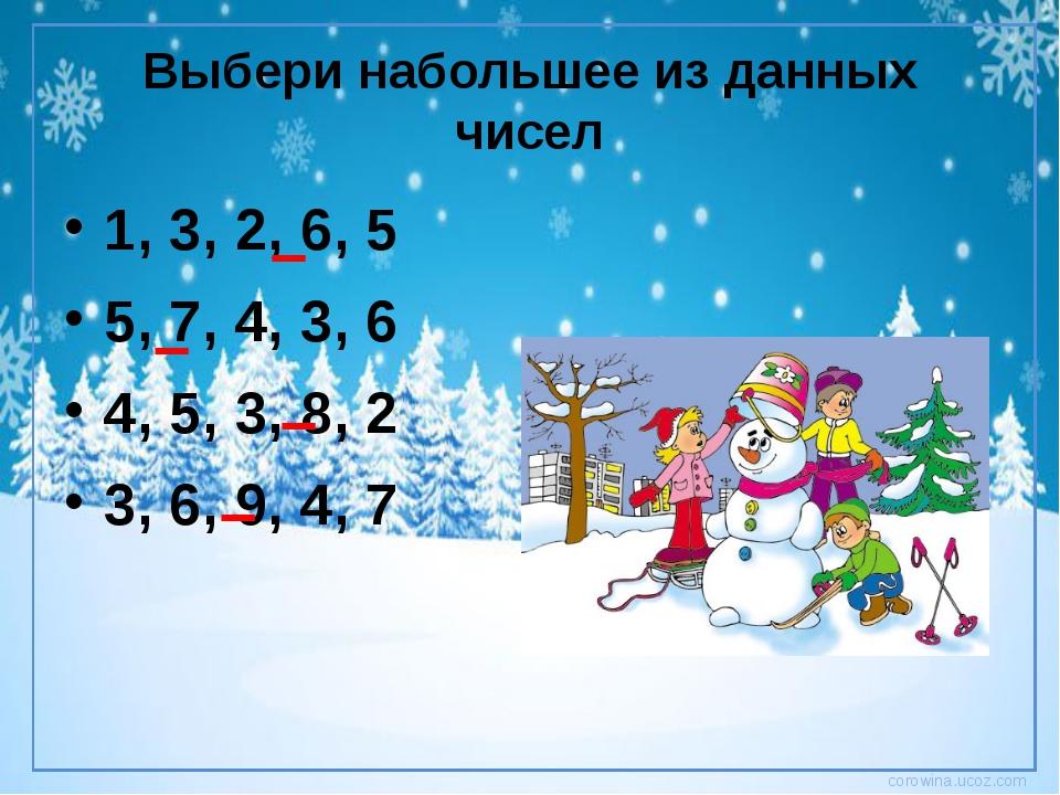 Выбери набольшее из данных чисел 1, 3, 2, 6, 5 5, 7, 4, 3, 6 4, 5, 3, 8, 2 3,...