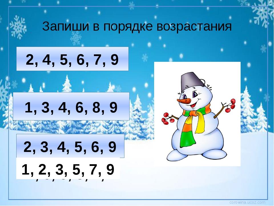 Запиши в порядке возрастания 9, 7, 5, 2, 4, 6 1, 4, 3, 9, 8, 6 3, 9, 5, 2, 4,...