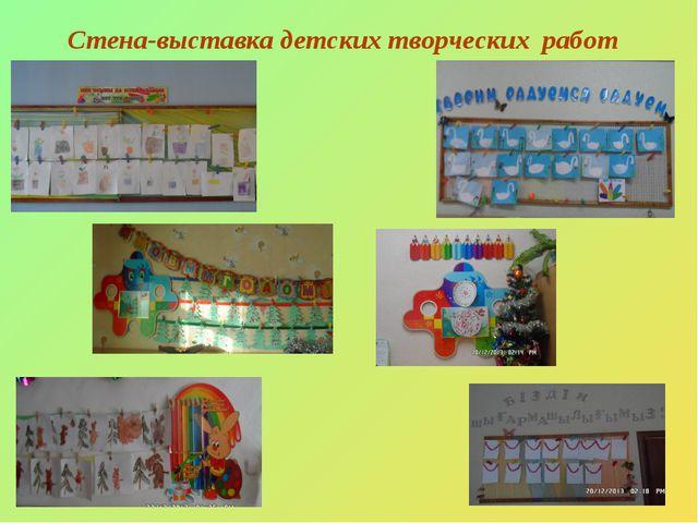 Стена-выставка детских творческих работ