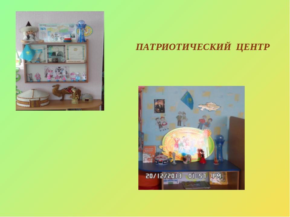 ПАТРИОТИЧЕСКИЙ ЦЕНТР
