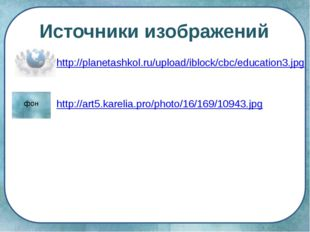 Источники изображений http://planetashkol.ru/upload/iblock/cbc/education3.jpg