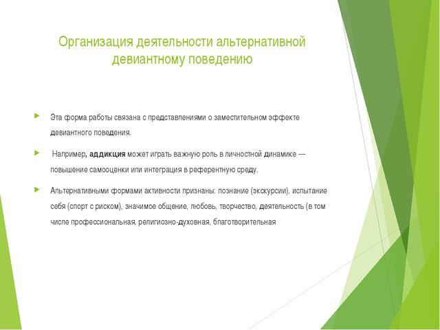 Организация деятельности альтернативной девиантному поведению Эта форма работ...