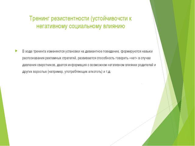 Тренинг резистентности (устойчивочсти к негативному социальному влиянию В ход...