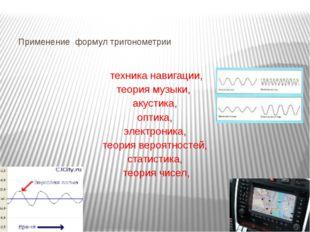 Применение формул тригонометрии техника навигации, теория музыки, акустика,