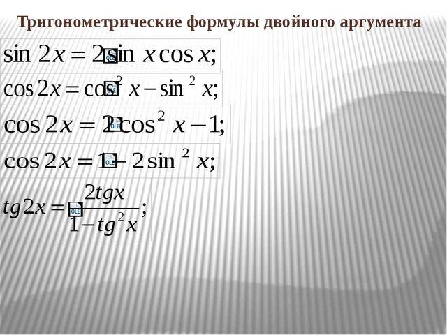 Тригонометрические формулы двойного аргумента