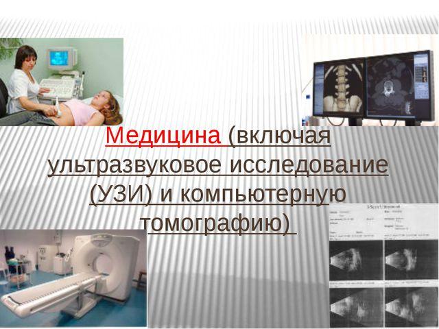 Применен Медицина (включая ультразвуковое исследование (УЗИ) и компьютерную...