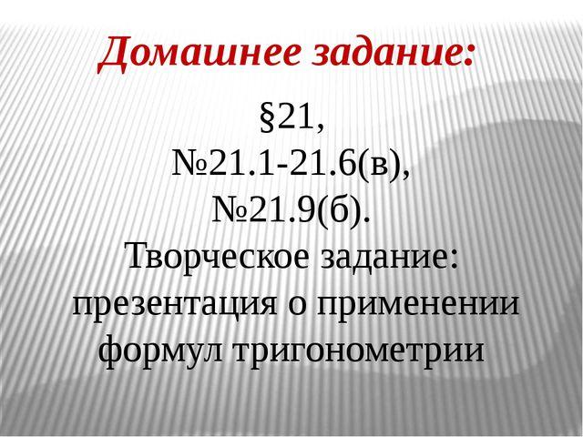 Домашнее задание: §21, №21.1-21.6(в), №21.9(б). Творческое задание: презентац...