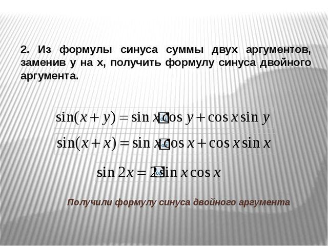 2. Из формулы синуса суммы двух аргументов, заменив у на х, получить формулу...