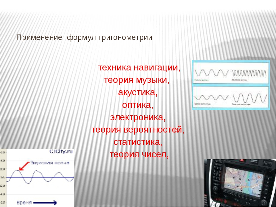 Применение формул тригонометрии техника навигации, теория музыки, акустика,...