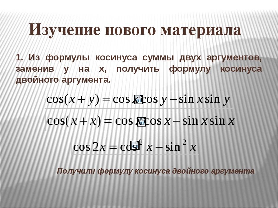 Изучение нового материала 1. Из формулы косинуса суммы двух аргументов, заме...