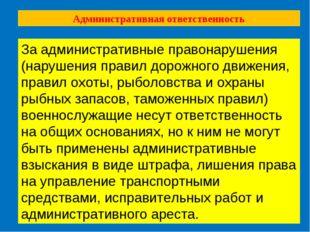 Административная ответственность За административные правонарушения (нарушени