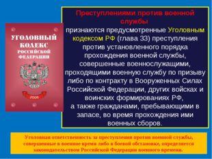 Преступлениями против военной службы признаются предусмотренные Уголовным код
