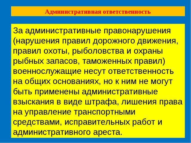 Административная ответственность За административные правонарушения (нарушени...