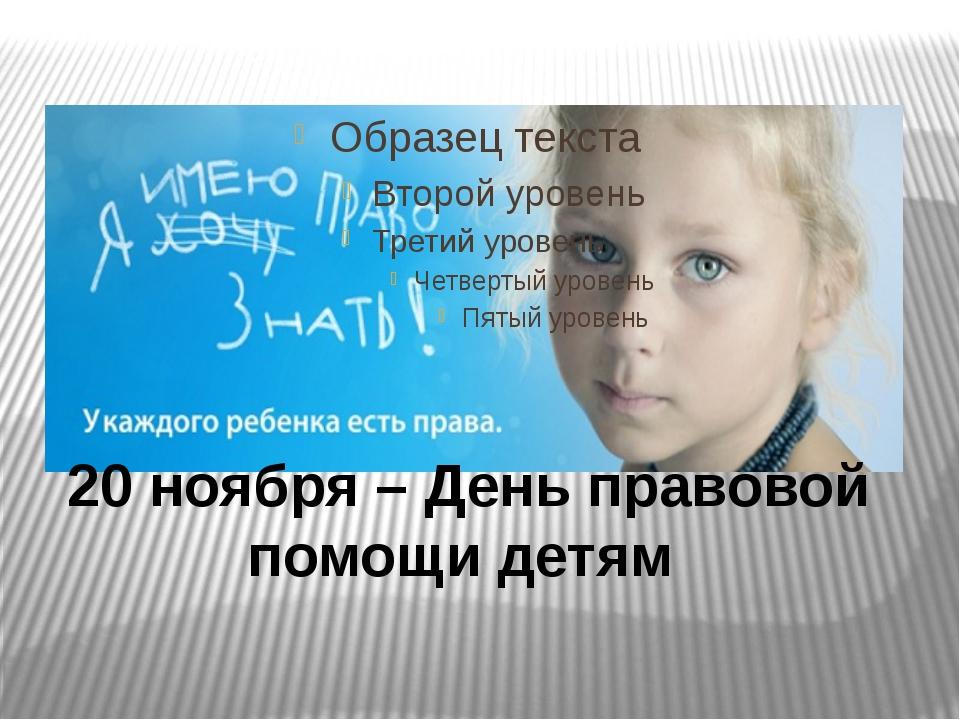 20 ноября – День правовой помощи детям