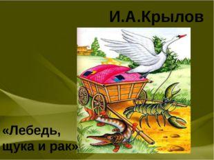 «Лебедь, щука и рак» И.А.Крылов