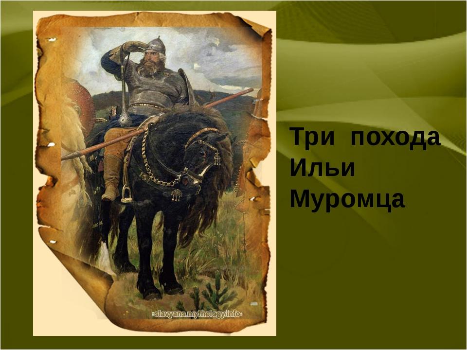 Три похода Ильи Муромца