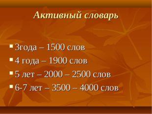 Активный словарь 3года – 1500 слов 4 года – 1900 слов 5 лет – 2000 – 2500 сло