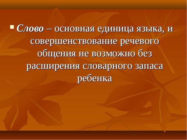 Слово – основная единица языка, и совершенствование речевого общения не возмо...
