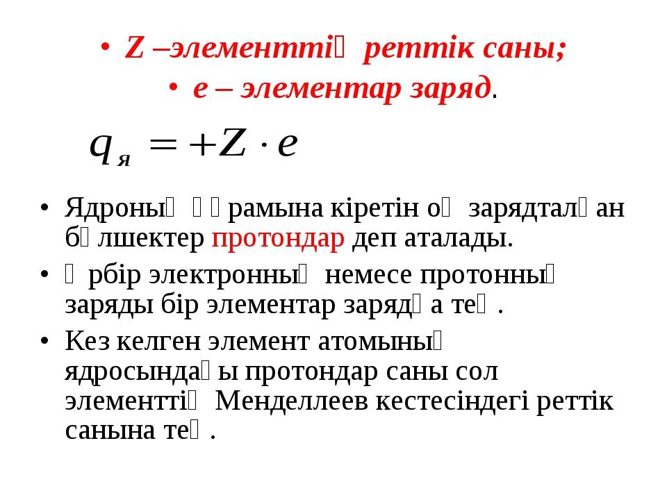 Z –элементтің реттік саны; е – элементар заряд. Ядроның құрамына кіретін оң з...
