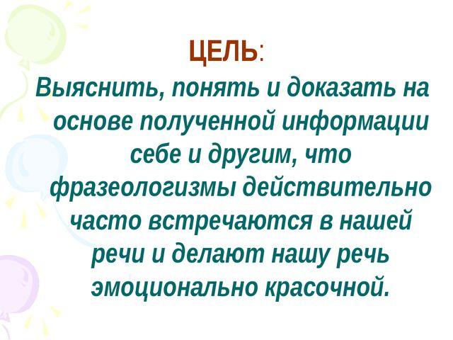 Выяснить, понять и доказать на основе полученной информации себе и другим, ч...