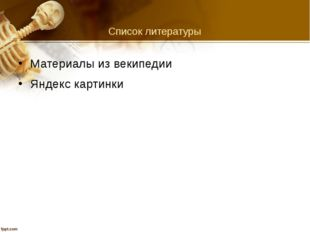 Список литературы Материалы из векипедии Яндекс картинки