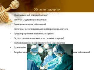 Области хирургии Сбор анамнеза ( история болезни) Работа с медицинскими карта