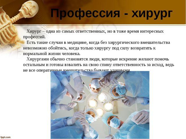 Хирург – одна из самых ответственных, но в тоже время интересных профессий....