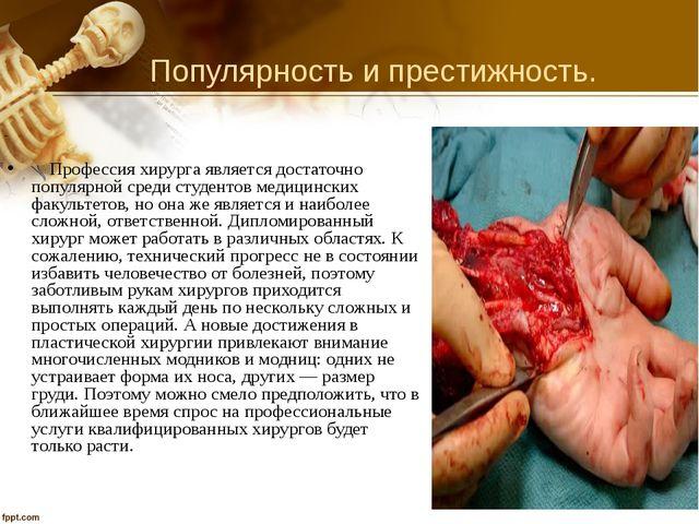 Популярность и престижность.  Профессия хирурга является достаточно популя...