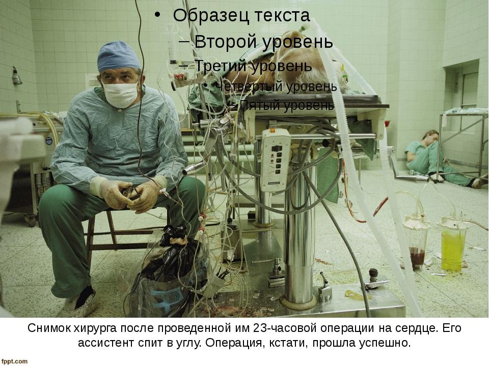 Снимок хирурга после проведенной им 23-часовой операции на сердце. Его ассист...