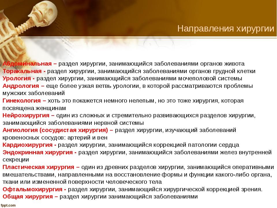 Направления хирургии Абдоминальная – раздел хирургии, занимающийся заболевани...