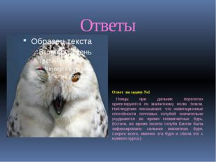 Ответы Ответ на задачу №1 Птицы при дальних перелетах ориентируются по магнит