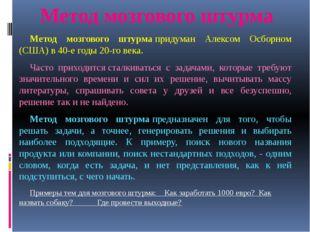 Метод мозгового штурма Метод мозгового штурмапридуман Алексом Осборном (США