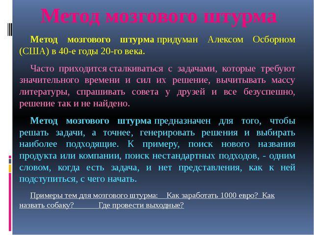 Метод мозгового штурма Метод мозгового штурмапридуман Алексом Осборном (США...