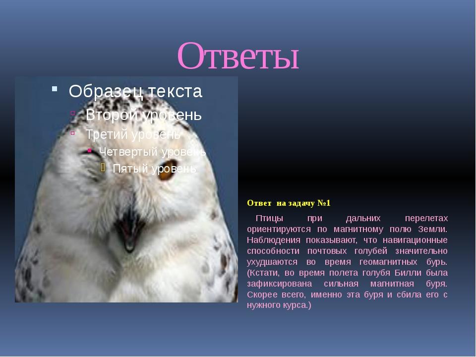 Ответы Ответ на задачу №1 Птицы при дальних перелетах ориентируются по магнит...