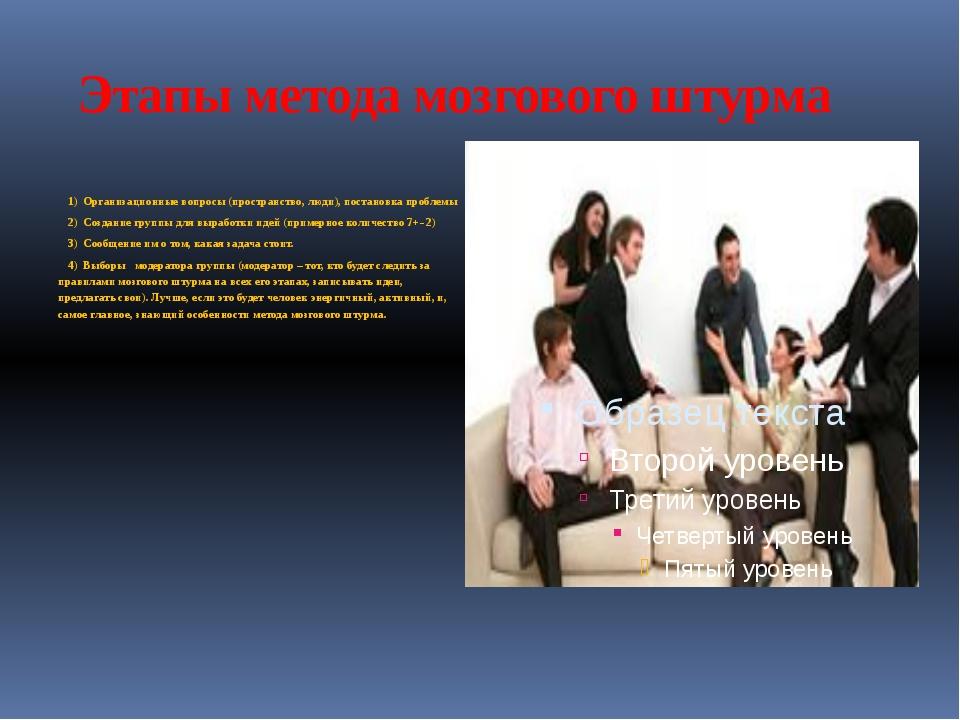 Этапы метода мозгового штурма 1) Организационные вопросы (пространство, люд...