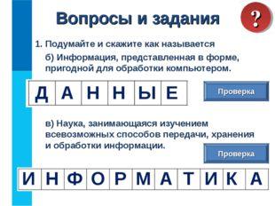 1. Подумайте и скажите как называется б) Информация, представленная в форме,