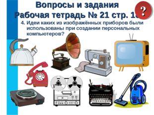 4. Идеи каких из изображённых приборов были использованы при создании персона