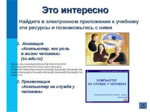 Это интересно 2. Презентация «Компьютер на службе у человека» Найдите в элек