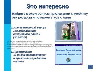 Это интересно 4. Презентация «Техника безопасности и организация рабочего мес