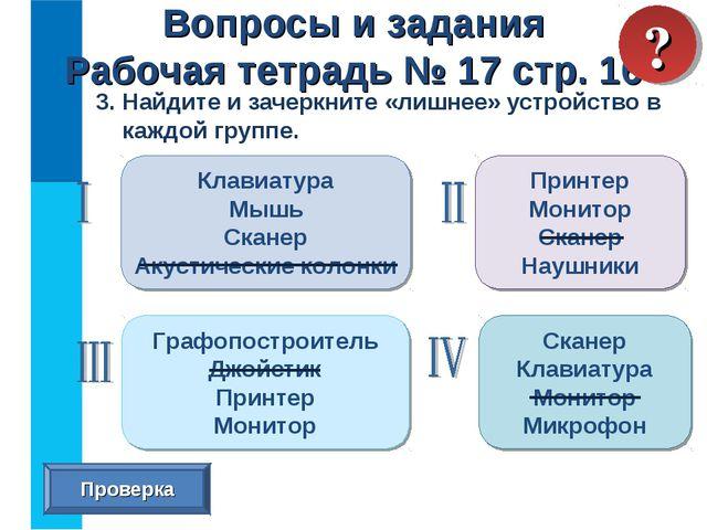 3. Найдите и зачеркните «лишнее» устройство в каждой группе. Вопросы и задани...