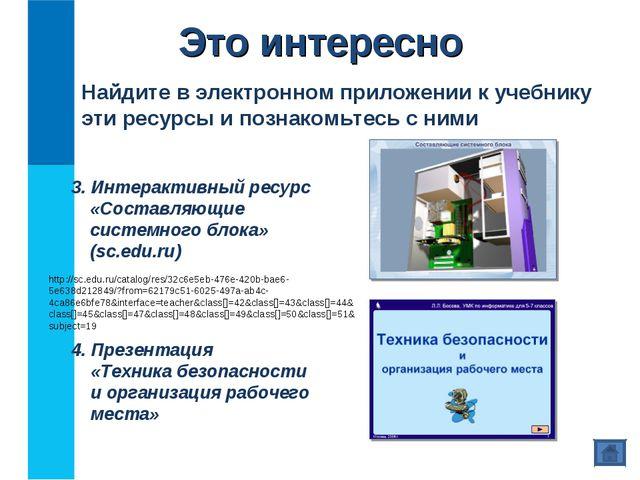 Это интересно 4. Презентация «Техника безопасности и организация рабочего мес...