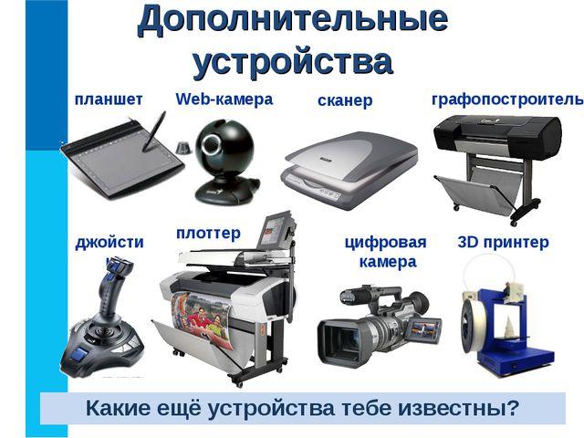 Дополнительные устройства 3D принтер сканер Web-камера планшет графопостроите...