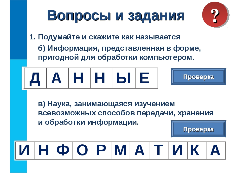 1. Подумайте и скажите как называется б) Информация, представленная в форме,...