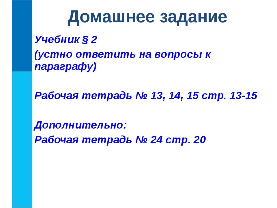 Учебник § 2 (устно ответить на вопросы к параграфу) Рабочая тетрадь № 13, 14,...