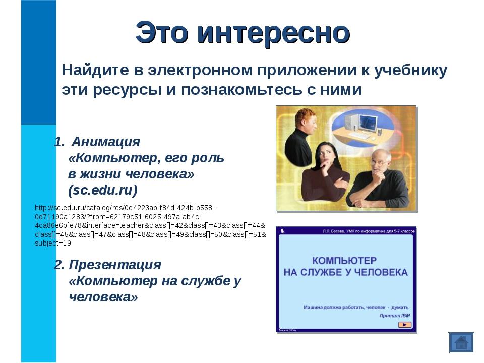 Это интересно 2. Презентация «Компьютер на службе у человека» Найдите в элек...