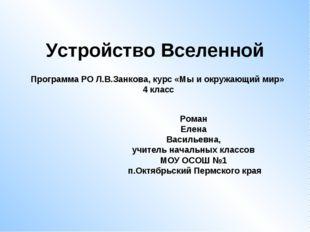 Устройство Вселенной Роман Елена Васильевна, учитель начальных классов МОУ ОС