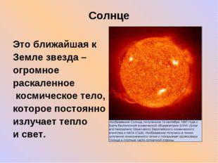 Солнце Это ближайшая к Земле звезда – огромное раскаленное космическое тело,