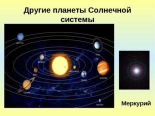 Другие планеты Солнечной системы Меркурий